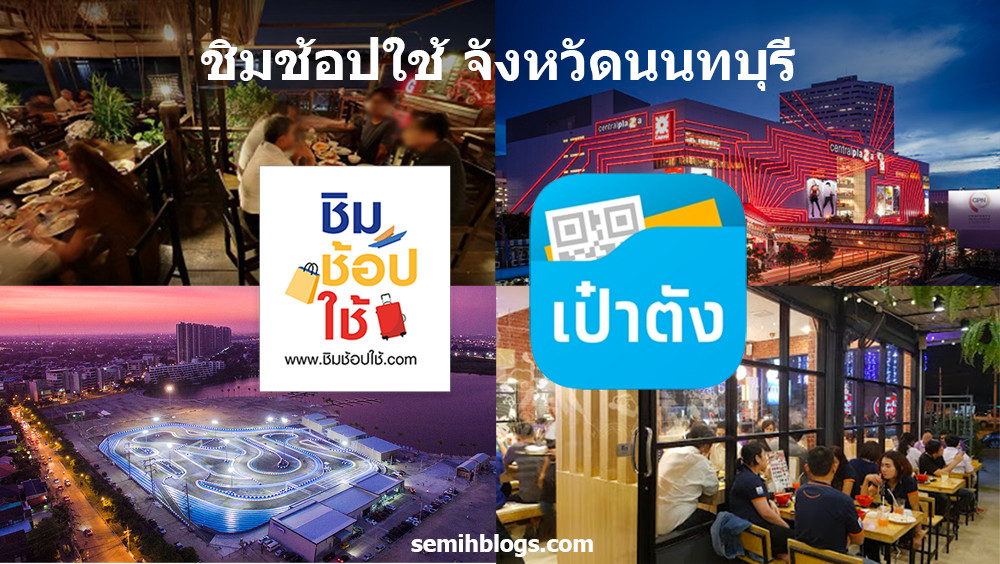 ชิมช้อปใช้ นนทบุรี มีร้านค้าและห้างไหนที่เข้าร่วมบ้าง มาดูกัน