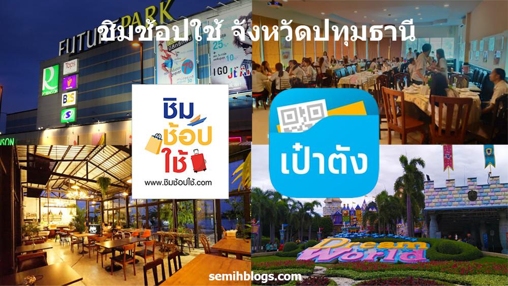 ชิมช้อปใช้ ปทุมธานี มีร้านค้าไหนที่เข้าร่วมบ้าง มาดูกัน
